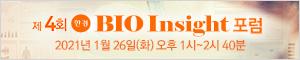한경 BIO Insight Forum4