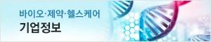 바이오·제약·헬스케어 기업정보