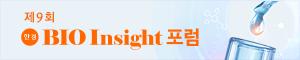 제9회 한경 BIO Insight 포럼