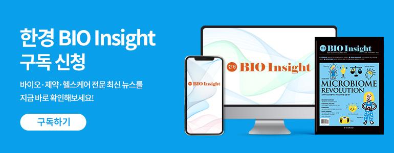 한경 BIO Insight 구독신청 - 바이오·제약·헬스케어 전문 최신 뉴스를 지금 바로 확인해보세요