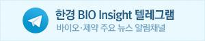 한경 BIO Insight 텔레그램, 바이오·제약 주요 뉴스 알림채널