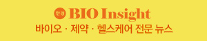 한경 BIO Insight - 바이오·제약·헬스케어 전문뉴스