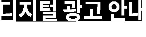 한경닷컴 디저털 광고 안내 Hankyung.com Digital AD