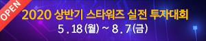 2020 상반기 스타워즈 실전 투자대회 - 5.18(월) ~ 8.7(금)