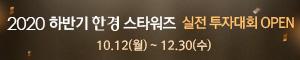 2020 하반기 스타워즈 실전 투자대회 OPEN - 10.12(월) ~ 12.30(수)