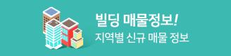 빌딩 매물정보! 지역별 신규 매물 정보
