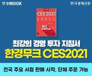 최강의 경영 투자 지침서 한경무크 CES2021 - 전국 주요 서점 판매 시작, 단체 주문 가능