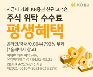 KB증권 주식위탁 수수료 평생혜택