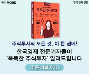 주식투자의 모든 것, 이 한 권에! 한국경제 전문기자들이 '똑똑한 주식투자 ' 알려드립니다 - 주문 바로가기