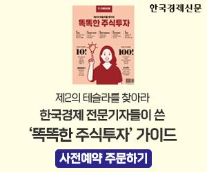한국경제 전문기자들이 쓴 똑똑한 주식투자 가이드 - 사전예약 주문하기