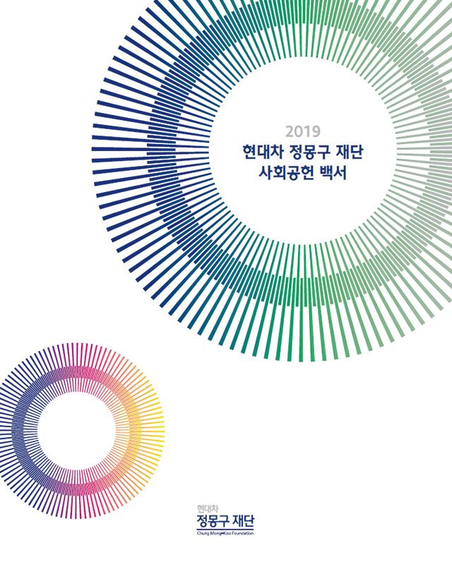 현대차 정몽구 재단 사회공헌 백서