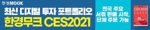 CES 2021 모든것 - 최강의 경영 투자 지침서(사전예약 10% 할인)