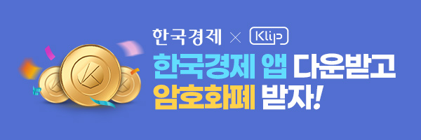 한국경제 앱 다운받고 암호화폐 받자!