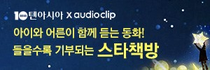 텐아시아X오디오클립 - 아이와 어른이 함께 듣는 동화! 들을수록 기부되는 스타책방