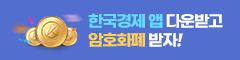 한국경제 앱 다운받고 암호화폐 받자