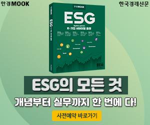 한경MOOK ESG의 모든 것 - 개념부터 실무까지 한 번에 다 - 사전예약 바로가기