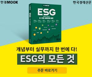 한경MOOK ESG의 모든 것 - 개념부터 실무까지 한 번에 다