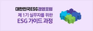 대한민국ESG경영포럼 - 제1기 실무자를 위한 ESG 가이드 과정