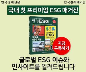 ESG 매거진