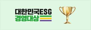 대한민국ESG경영대상