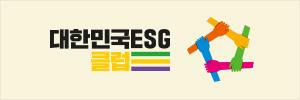 대한민국ESG클럽