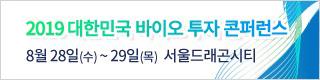 2019 대한민국 바이오 투자 콘퍼런스 8월 28일(수)~29일(목) 서울드래곤시티