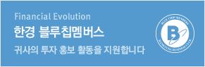 Financial Evolution 한경 블루칩멤버스 귀사의 투자 홍보 활동을 지원합니다.